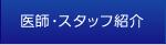 医師・スタッフ紹介