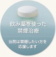 飲み薬を使った禁煙治療